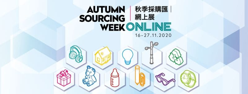 HKTDC Autumn Sourcing Week